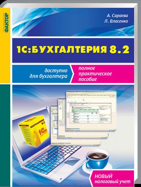 Книги по бухгалтерии